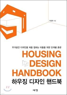 하우징 디자인 핸드북 HOUSING DESIGN HANDBOOK