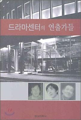 드라마센터의 연출가들