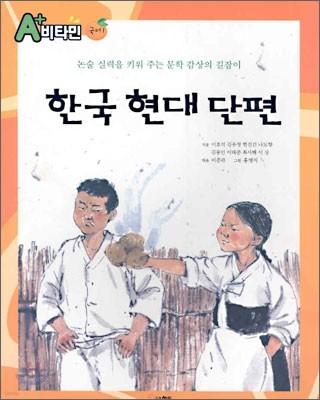 한국 현대 단편