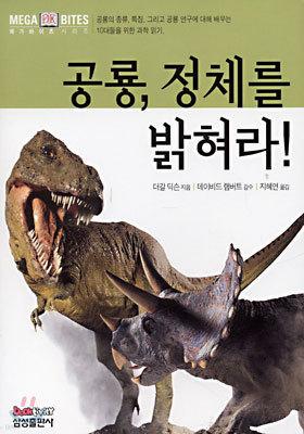 공룡, 정체를 밝혀라!