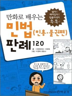 만화로 배우는 민법 (민총.물권편) 판례 120