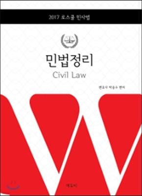 2017 민법정리