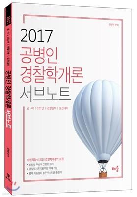 2017 공병인 경찰학개론 서브노트