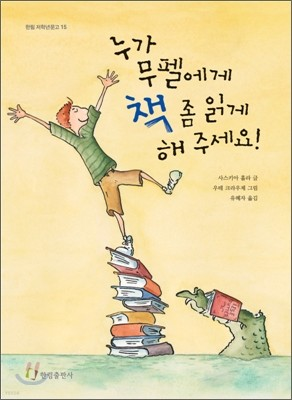 누가 무펠에게 책 좀 읽게 해 주세요!