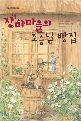 장미마을의 초승달 빵집
