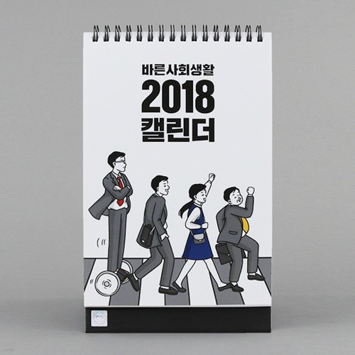 2018 바른사회생활 캘린더