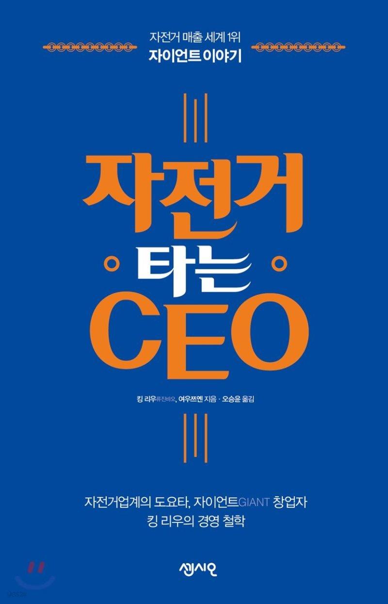 자전거 타는 CEO