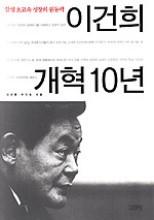 이건희 개혁 10년 - 삼성 초고속 성장의 원동력 (경영/양장본/상품설명참조/2)