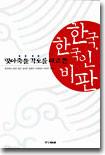 한국, 한국인 비판
