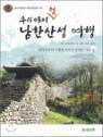우리 아이 첫 남한산성 여행