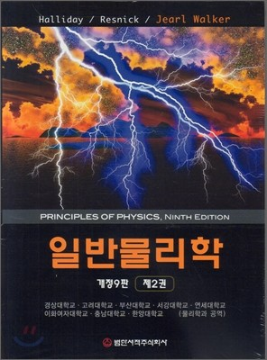 일반물리학 2 (개정9판)