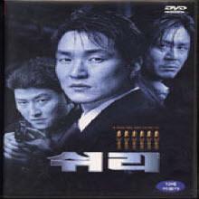[DVD] 쉬리