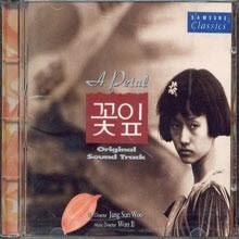 O.S.T. - 꽃잎 (미개봉)