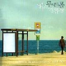 루시드 폴 (Lucid Fall) - 버스 정류장 (미개봉)