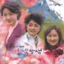O.S.T. - 여고동창생 (KBS 2TV 아침드라마/미개봉)