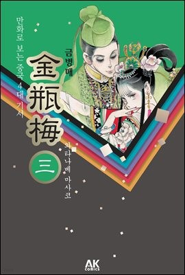 금병매 3 (金甁梅 三)
