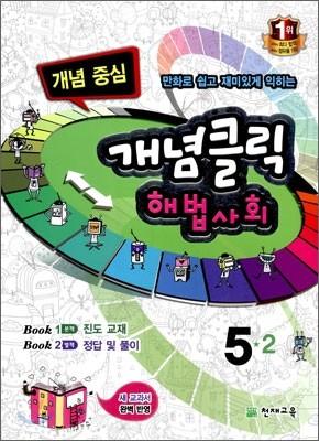개념클릭 해법사회 개념중심 5-2 (2011년)