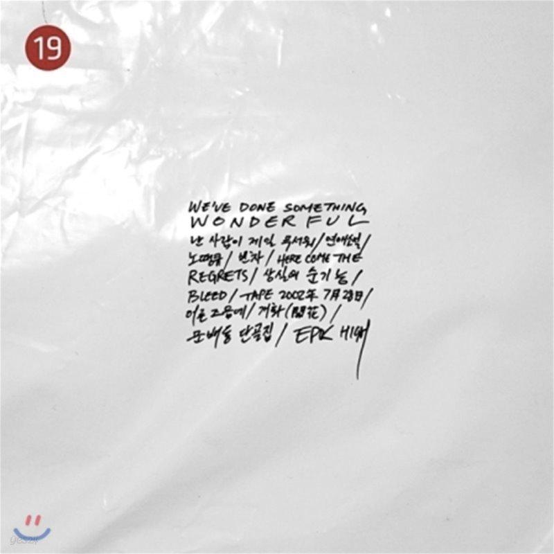 에픽하이 (Epik High) 9집 - We've done something wonderful