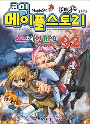 코믹 메이플스토리 오프라인 RPG 92