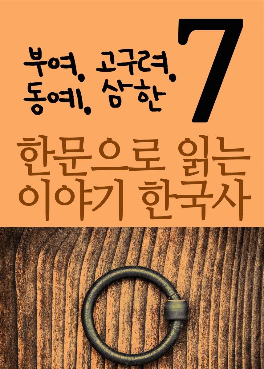 한문으로 읽는 이야기 한국사 7 : 부여, 고구려, 동예, 삼한