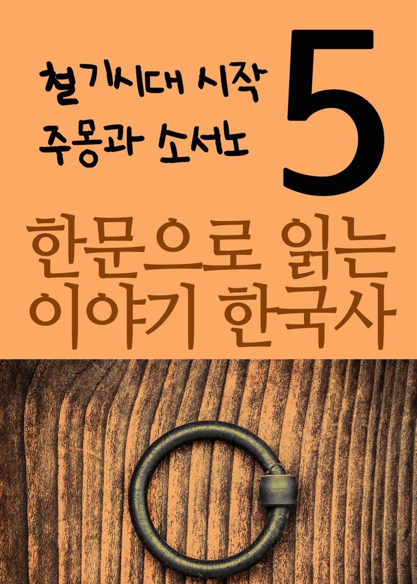 한문으로 읽는 이야기 한국사 5 : 철기시대 시작, 주몽과 소서노