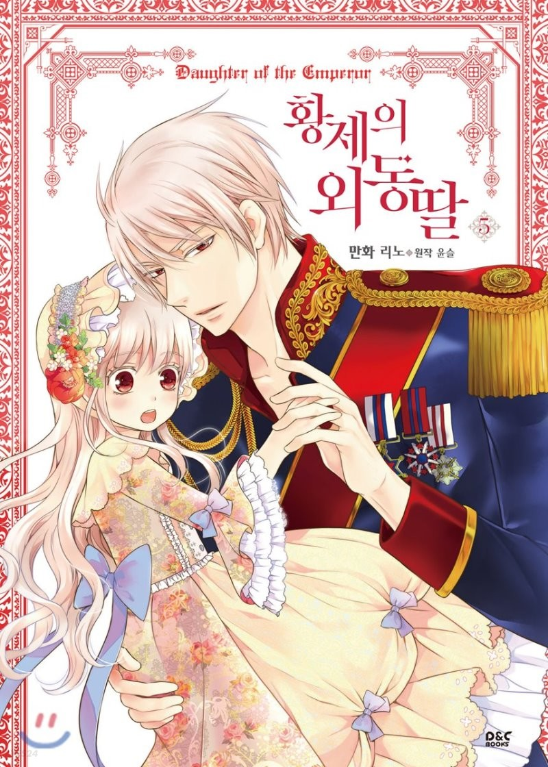 만화 황제의 외동딸 5