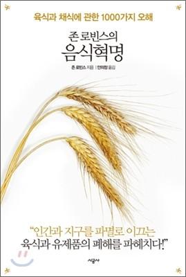 존 로빈스의 음식혁명