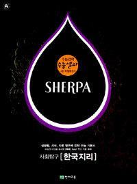 수능 셀파 SHERPA 사회탐구영역 한국지리