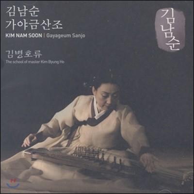 김남순 - 김병호류 가야금산조 [2008년 녹음]