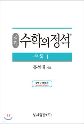 실력 수학의 정석 수학 1 (2021년용)