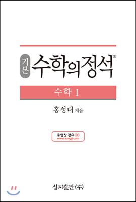 기본 수학의 정석 수학 1 (2021년용)