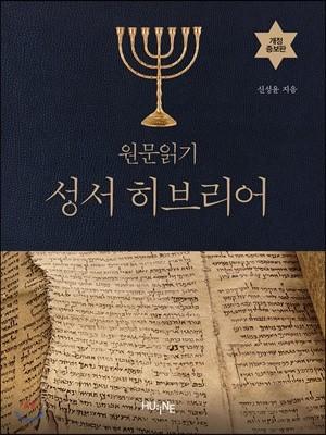 원문읽기 성서 히브리어