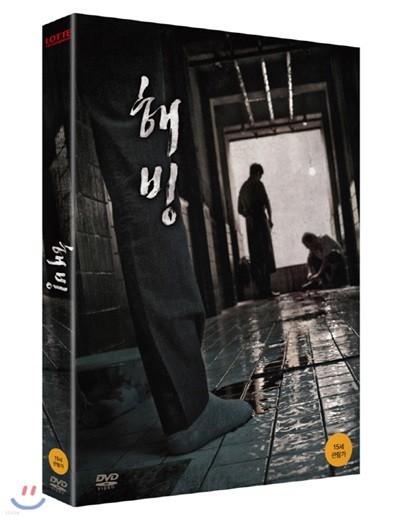 해빙 초회한정판 (16p 포토북(중철) + 엽서 5종 1:1증정) (2Disc)