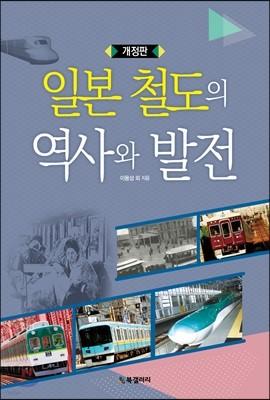 일본 철도의 역사와 발전