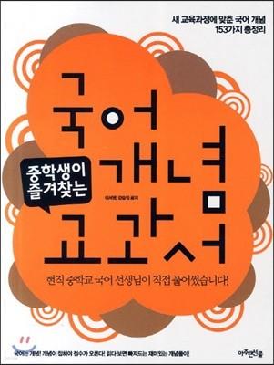 중학생이 즐겨찾는 국어 개념 교과서
