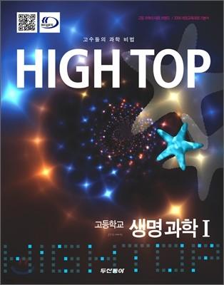 High Top(하이탑) 고등학교 생명과학 1 (2015년)