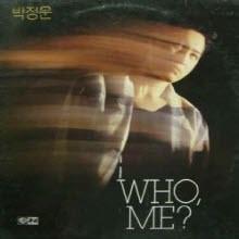 [LP] 박정운 - 1집 Who, Me
