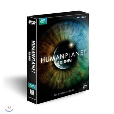 BBC 휴먼 플래닛 / 본편8편+부가영상(파일럿 에피소드, 메이킹)3디스크