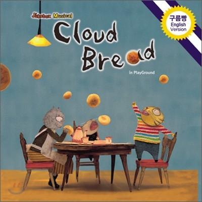 뮤지컬 구름빵 영어버전 (Cloud Bread In Playground) OST