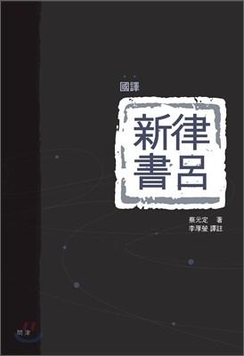 국역 율려신서 國譯 律呂新書