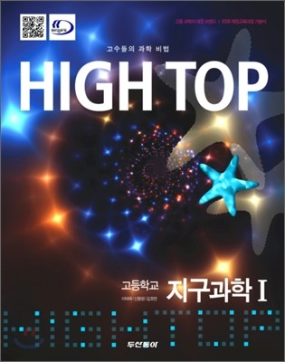 High Top(하이탑) 고등학교 지구과학 1 (2015년)