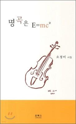 명곡은 E=mc²