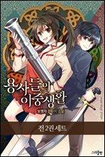 [세트] 용사들의 이중생활 (총2권/완결)