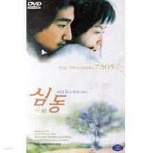 [DVD] 심동 - 心動