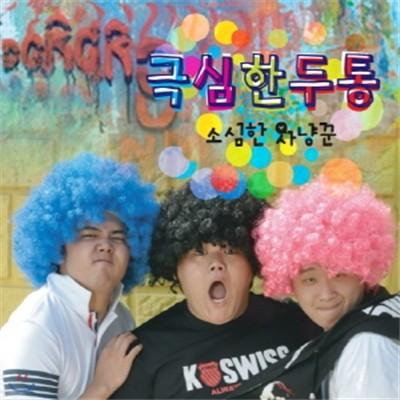 극심한 두통 1st Single - 소심한 사냥꾼