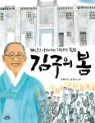 김구의 봄