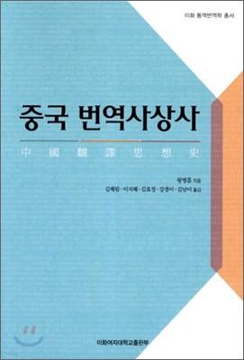 중국 번역사상사
