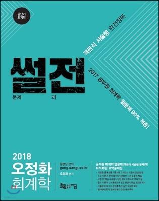 2018 오정화 회계학 썰전