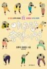 야구장 습격사건 - 엽기발랄 오쿠다 히데오 포복절도 야구장 견문록 (에세이/양장본/2)