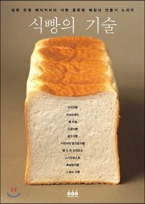 식빵의 기술